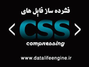 فشرده سازی فایل های CSS در قالب