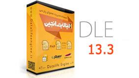 دیتالایف انجین نسخه 13.3 انتشار یافت