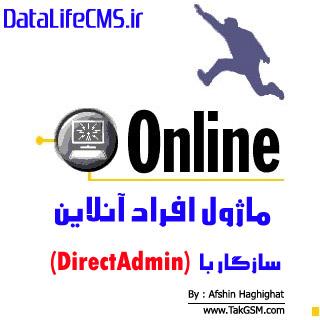 ماژول کاربران آنلاین ( سازگار با DirectAdmin و Cpanel )