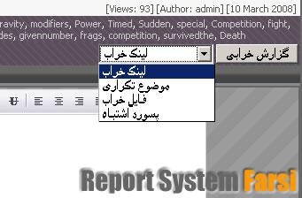 گزارش فایلهای خراب