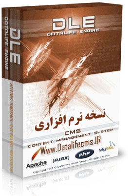 Datalife Engine v7.5 Software Pack