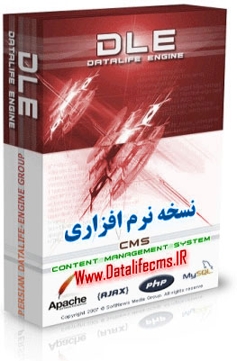 Datalife Engine v8.0 Software Pack