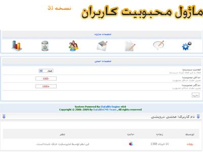 ماژول محبوبیت کاربران نسخه 3.1