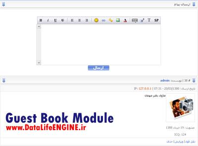 ماژول دفتر مهمان نسخه 2.5