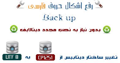 رفع اشکال بازگردانی Backup - نسخه تکمیلی