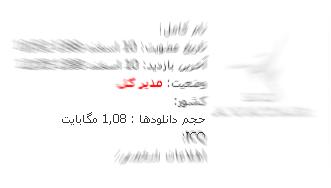 نمایش حجم فایل های دانلود شده کاربر در پنل کاربری