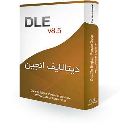 Datalife Engine v8.5
