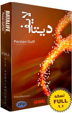 Persian Gulf -Full 1.1