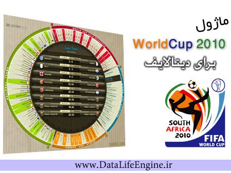 ماژول WorldCup2010