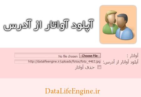 انتخاب آواتار از URL