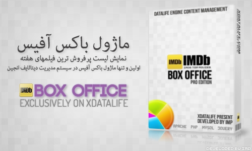 ماژول باکس آفیس IMP Box Office Pro Edition v1.0