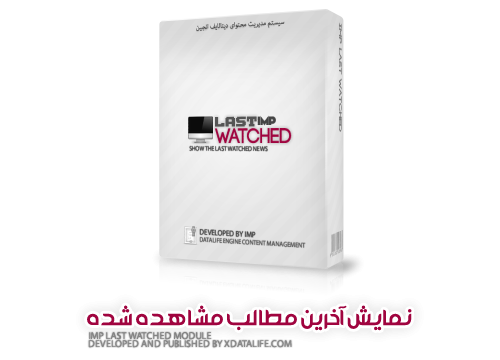 ماژول IMP Last Watched v1.0