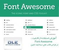 استفاده از قابلیت Font Awesome در دیتالایف