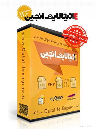 دیتالایف انجین فارسی 11.2 نسخه آزمایشی