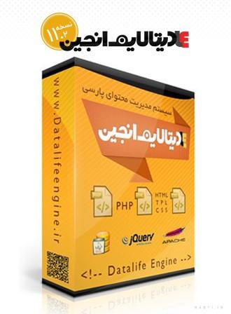 نسخه جدید 11.2 از سیستم مدیریت محتوای دیتالایف انجین فارسی