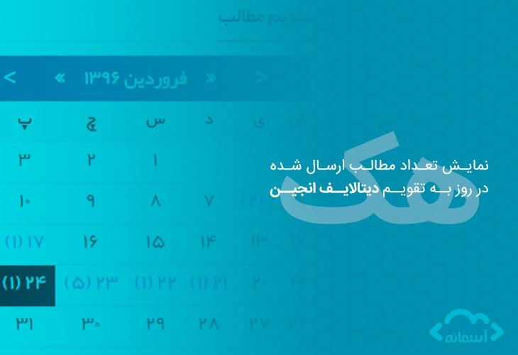 هک نمایش تعداد مطالب ارسال شده در روز به تقویم دیتالایف انجین